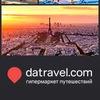 DaTravel.com