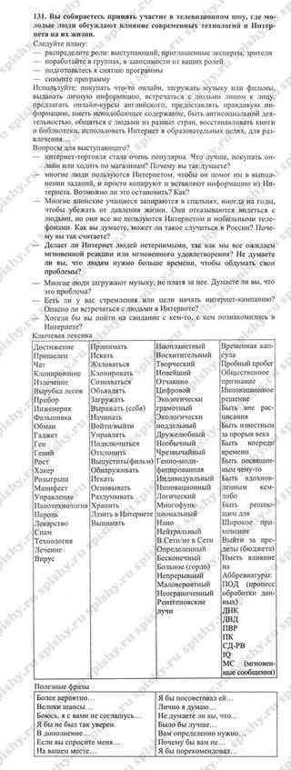 Key vocabulary 10 класс биболетова стр 124