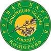 РОДНАЯ ПАРТИЯ в Кемеровской области