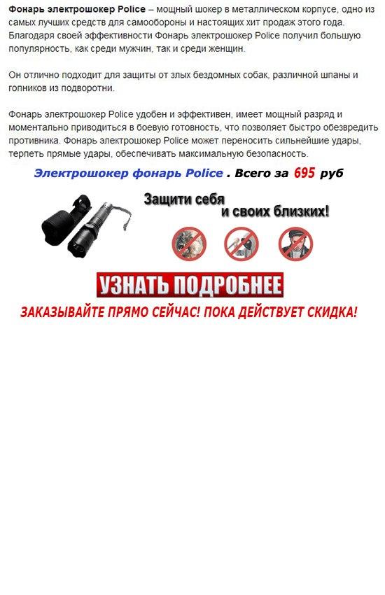 электрошокер тандер к.222