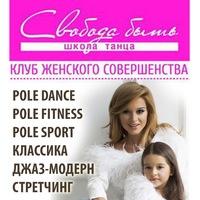 """Логотип ШКОЛА ТАНЦЕВ """"СВОБОДА БЫТЬ"""" pole dance, twerk"""