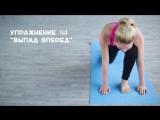 Растяжка для начинающих [Workout _ Будь в форме]
