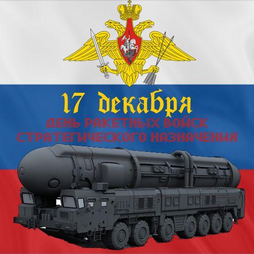 Поздравление на день ракетных войск стратегического назначения