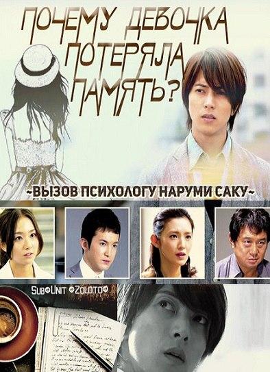 Кадры из фильма «Один Пропущенный Звонок» / 2007