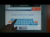 Как пополнить счет R WebMoney через терминал