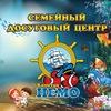 """Семейный досуговый центр """"Капитан Немо"""""""