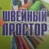 Shveyny Prostor