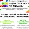 Одесский профессиональный лицей технологий и диз