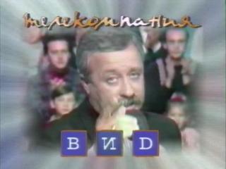 staroetv.su|Заставка телекомпании ВИD в Поле чудес (1993-1994)