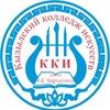 Кызылский колледж искусств им.А.Б Чыргал-оола