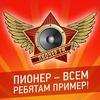 Радио ПИОНЕР FM Златоуст-103,4FM  Миасс-98,0FM