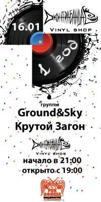 Афиша Владивосток День рождения Контрабанды. Концерт