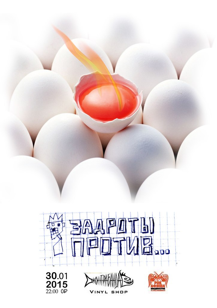 """Афиша Владивосток Концерт """"Задроты против"""" в Контрабанде"""