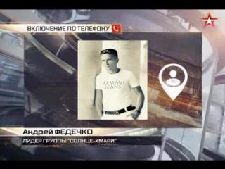 Алекс Федечко-Мацкевич (Сонце-Хмари) по телефону о песне
