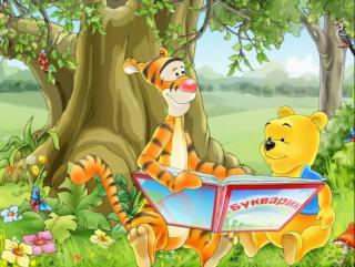 Букварик з Тигриком та Вінні 1