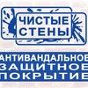 Антивандальная защита «ЧИСТЫЕ СТЕНЫ»
