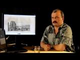 Алексей Кунгуров - Искажение истории Часть 5 Исакиевский собор