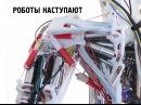 Роботизированные мышцы и скелет Eccerobot Роботы наступают