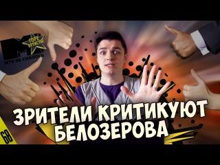 Зрители критикуют Белозерова - MTV НЕ СНИЛОСЬ #68