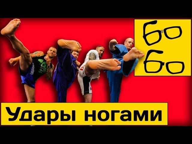 Сравнение ударов ногами в муай тай тхэквондо хапкидо кудо MMA Лучшие из лучших 10 серия