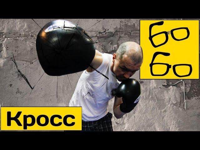 Кросс в боксе техника тренировка применение перекрестного удара Урок бокса смотреть онлайн без регистрации