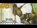 Lara Croft Tomb Raider: Legend Прохождение 5 - Местный Человек-паук [HD] (Let's Play)