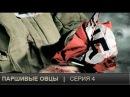 Паршивые овцы. Серия 4. Black Sheep. Episode 4. (With English Subtitles).