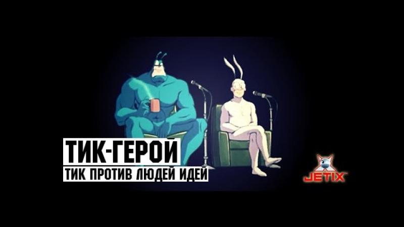 Тик-герой - 1 Серия (Тик против людей-идей)