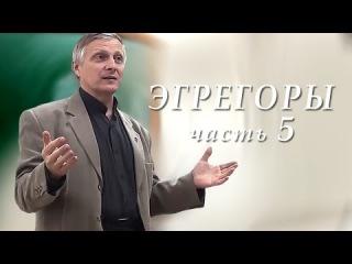 Пякин В. В. Теоретический семинар ЭГРЕГОРЫ часть_5 из 8