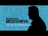 Newsroom Mezhyhirya: The story of YanukovychLeaks. (Documentary)