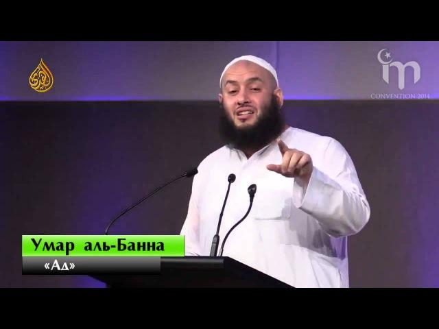 Описание Ада | Умар аль-Банна [HD]