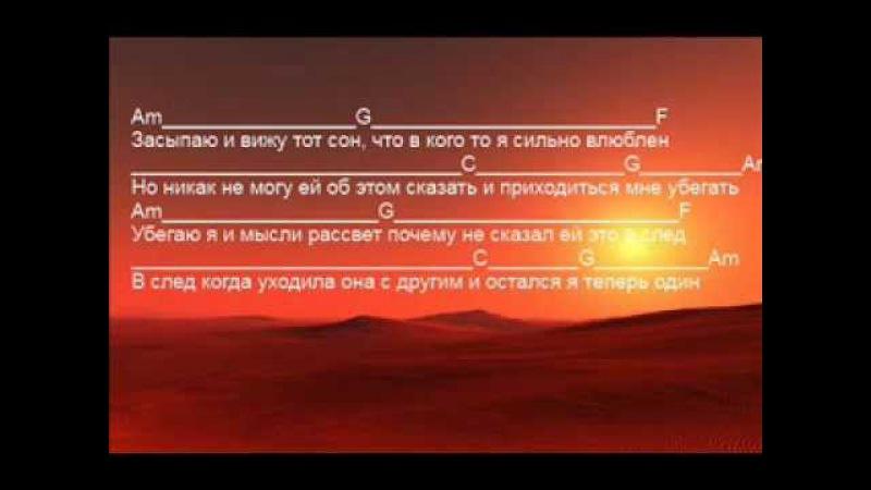 Тимур Муцураев А твои глаза рисуют любовь Аккорды смотреть онлайн без регистрации