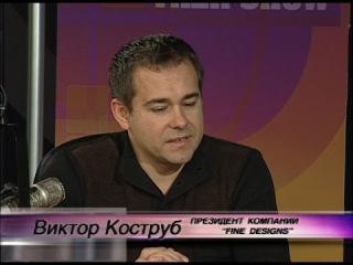 Виктор Коструб. Мой путь к Любви