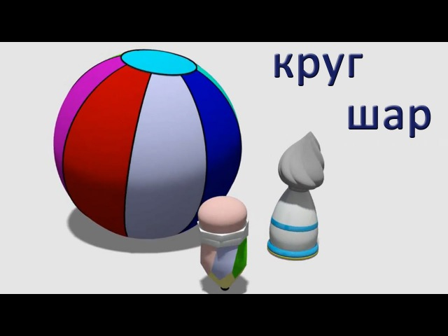 Развивающие мультики - Геометрические фигуры для детей - Круг и Шар