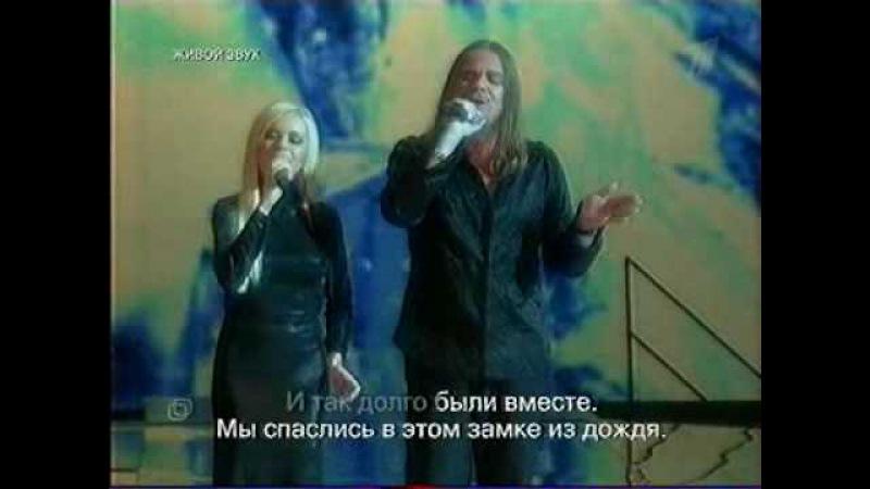 Владимир Пресняков. Елена Корикова. Замок из дождя