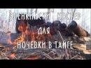 Эвенкийский костер для ночевки в тайге. 🔥 HD