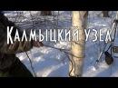 Калмыцкий узел. Узел эвенков-оленеводов / Тайга моя заветная / 12.04.2015