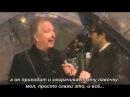 Интервью Алана Рикмана на мировой премьере Алисы в Стране Чудес