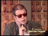 Борис Гребенщиков. В гостях у Дмитрия Гордона (2006)