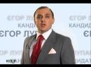 Егор Лупан наш кандидат в президенты