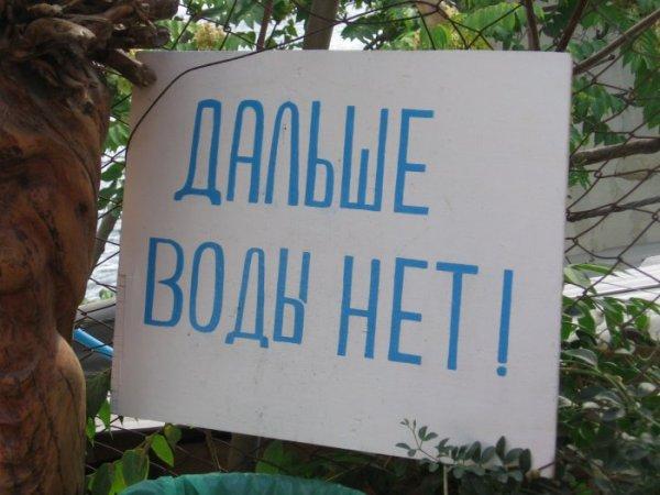 «Энергосбыт Ростовэнерго» предупреждает, а Таганрогский «Водоканал» опровергает!