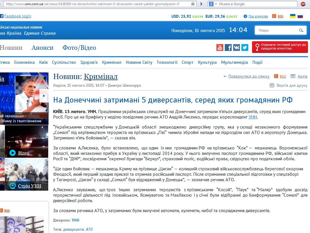 СБУ: «Задержан диверсант, проходивший специальную подготовку в спецлагере в Таганроге»