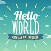 HelloWorld: Бюджетные путешествия