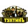 Танцевально-пивной ресторан ТухтинЪ