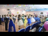 Выпускной бал 2015. Танец 4-их А и Б классов