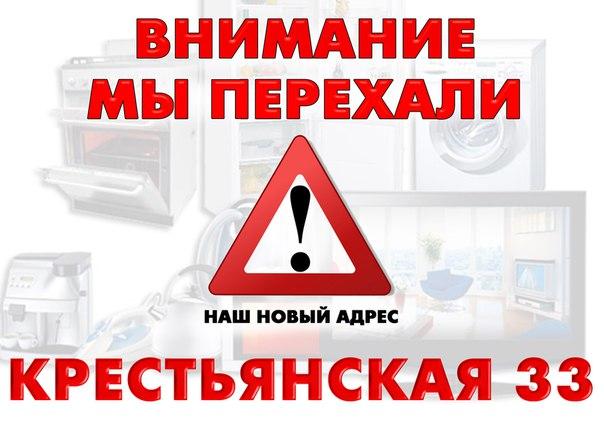 Магазин б/у бытовой техники - Магазины - Avito ru