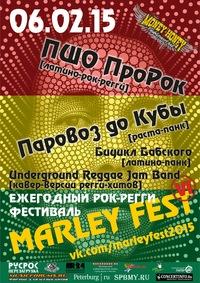 06.02, MARLEY FEST VI к Дню Рождения Боба Марли