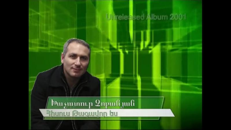 Hisus Tagavor es - Khachatur Chobanyan (Hogevor erger)
