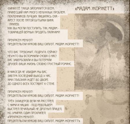 Король и Шут КиШ - Театральный демон, аккорды, текст, табы, mp3, видео. .