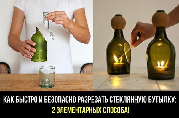 Обрезать стеклянную бутылку в домашних условиях 164